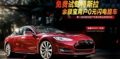 Tesla va produire en Chine, mais avec qui ?