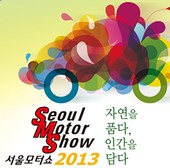 Salon automobile de Seoul 2013