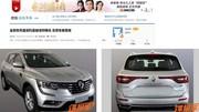 Renault Koleos : vu d'arrière