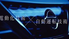 Nissan Leaf : des détails en vidéo