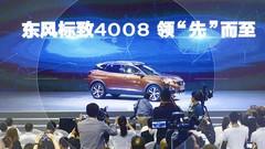 Automobile: pourquoi PSA souffre en Chine