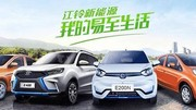 Voiture électrique : Renault à 50-50 avec le chinois JMEV