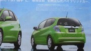Honda Jazz Hybrid : premières photos