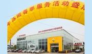 Feu vert officiel pour la co-entreprise Renault-Dongfeng