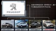 Peugeot 6008 : nouvelles indiscrétions