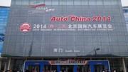 Pékin 2014 : toutes les nouveautés en images
