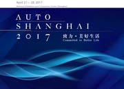Salon automobile de Shanghai 2017